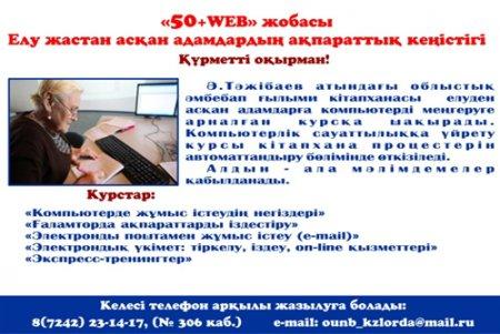 """50+Web""  жобасы"