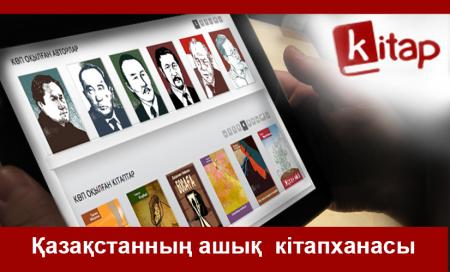 Қазақстанның ашық кітапханасы