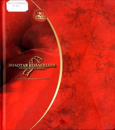 Золотая коллекция казахского кино