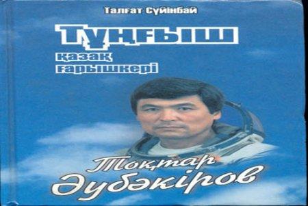 Тұңғыш қазақ ғарышкері Токтар Әубәкіров