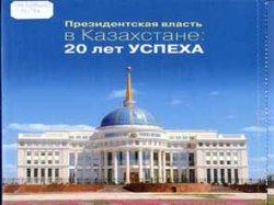 Президентская власть в Казахстане: 20 лет Успеха