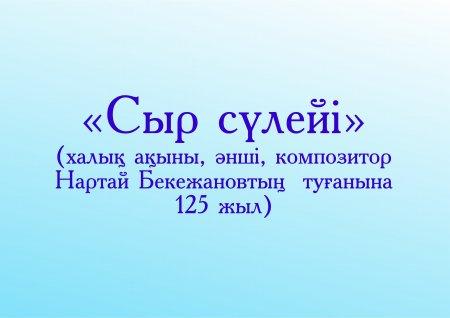 Нартай Бекежанов