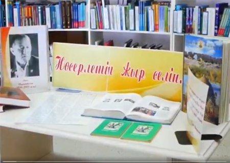 «Нөсерлетіп жыр селін...»  онлайн оқу