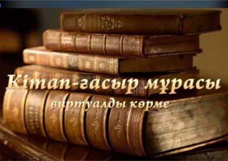 «Кітап - ғасыр мұрасы» онлайн шолу
