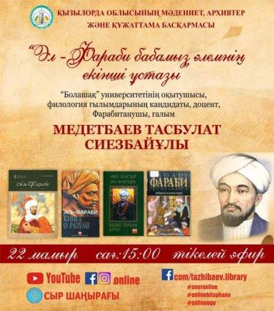 «Әл-Фараби бабамыз әлемнің екінші ұстазы» онлайн тікелей эфир