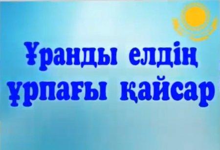 «Ұранды елдің ұрпағы қайсар»  кітап көрмесіне онлайн шолу