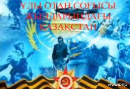 «Қазақтың батыр қыздары»  онлайн шолу