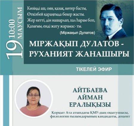 «Міржақып Дулатов – руханият жанашыры» атты тікелей эфир