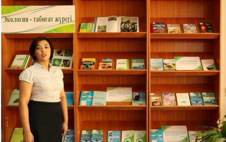 «Экология – табиғат жүрегі» тақырыбында виртуалды кітап көрмесі