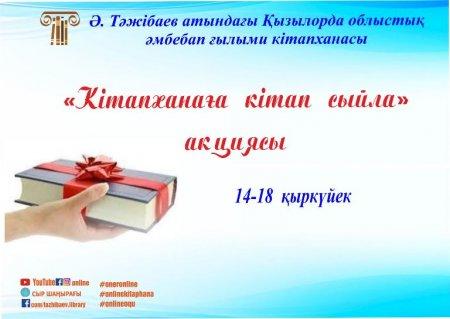 «Кітапханаға кітап сыйла» акциясы