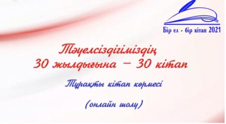 «Тәуелсіздігіміздің  30 жылдығына - 30 кітап»  тұрақты кітап көрмесі