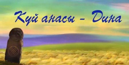 Күй анасы - Дина