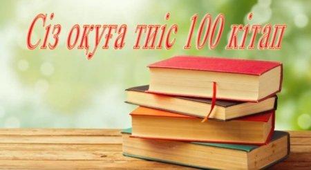 Сіз оқитын 100 кітап