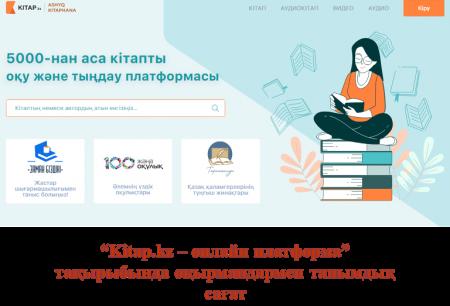 «Kitap.kz – онлайн платформа» танымдық сағат