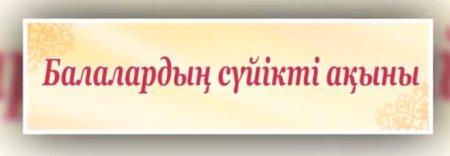 «Балалардың сүйікті ақыны» атты кітап көрмесі